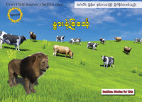 Cow and Lion