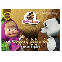 Masha and Uncle Panda