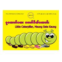 Little Caterpillar , Maung Sate Kaung