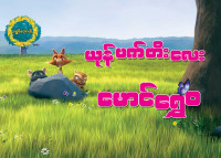 Fatty Rabbit ,Mg Shwe Wa